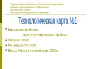 Наименование блюда: зразы картофельные с грибами Сборник: 1996г Рецептура №21