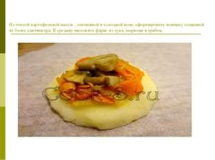 Из теплой картофельной массы , смоченной в холодной воде, сформировать лепёшк