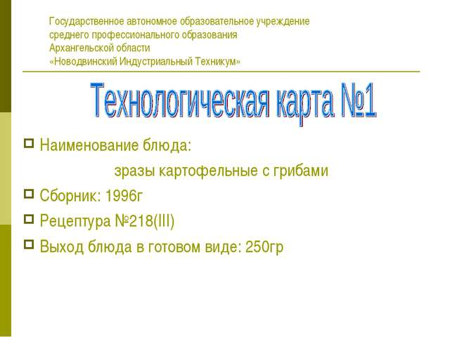 Наименование блюда: зразы картофельные с грибами Сборник: 1996г Рецептура №21...