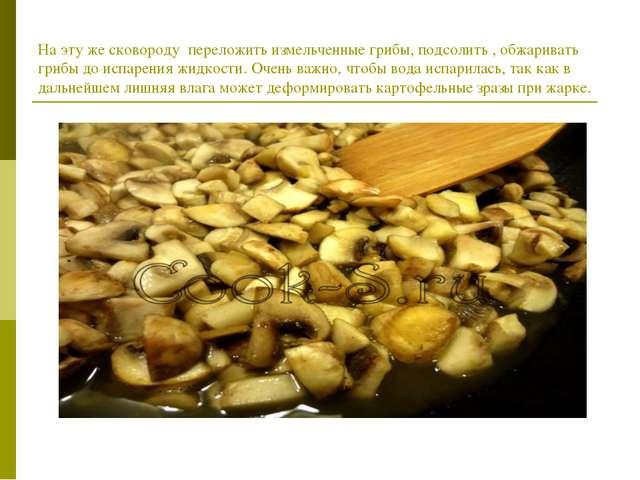 На эту же сковороду переложить измельченные грибы, подсолить , обжаривать гри...