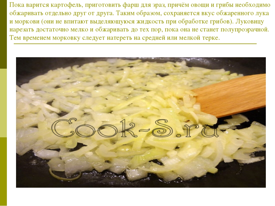 Пока варится картофель, приготовить фарш для зраз, причём овощи и грибы необх...