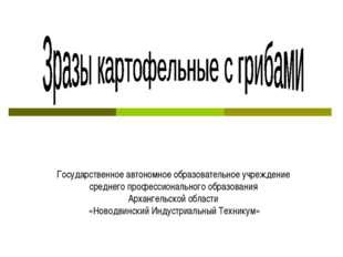 Государственное автономное образовательное учреждение среднего профессиональн