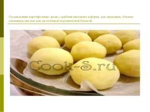Охлажденные картофельные зразы с грибами выложить в форму для запекания, обил