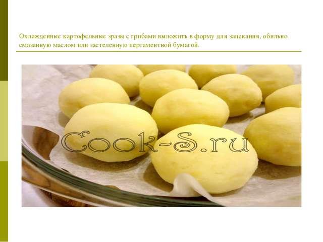 Охлажденные картофельные зразы с грибами выложить в форму для запекания, обил...
