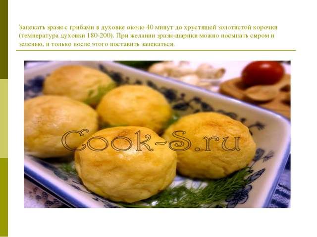 Запекать зразы с грибами в духовке около 40 минут до хрустящей золотистой кор...