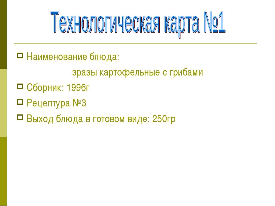 Наименование блюда: зразы картофельные с грибами Сборник: 1996г Рецептура №3...