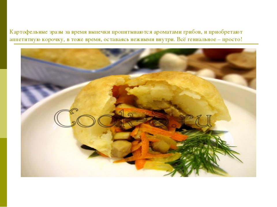 Картофельные зразы за время выпечки пропитываются ароматами грибов, и приобре...