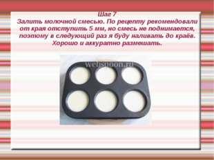 Шаг 7 Залить молочной смесью. По рецепту рекомендовали от края отступить 5 мм
