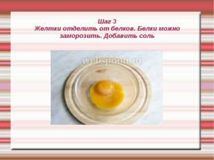 Шаг 3 Желтки отделить от белков. Белки можно заморозить. Добавить соль