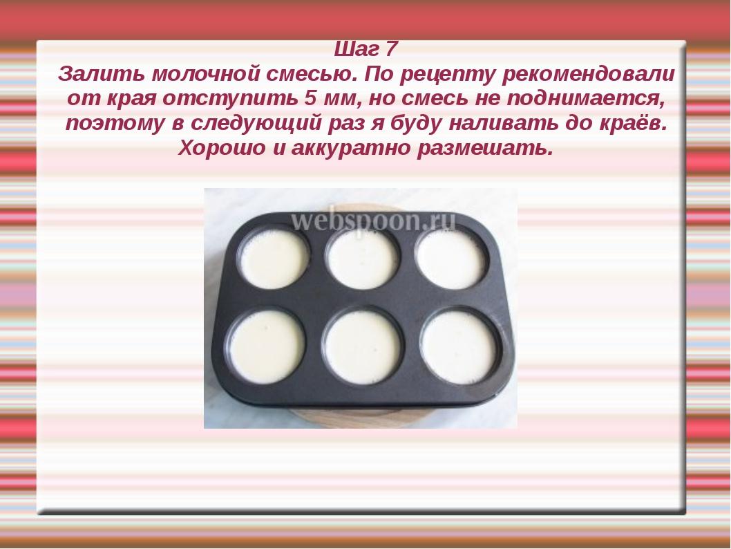 Шаг 7 Залить молочной смесью. По рецепту рекомендовали от края отступить 5 мм...