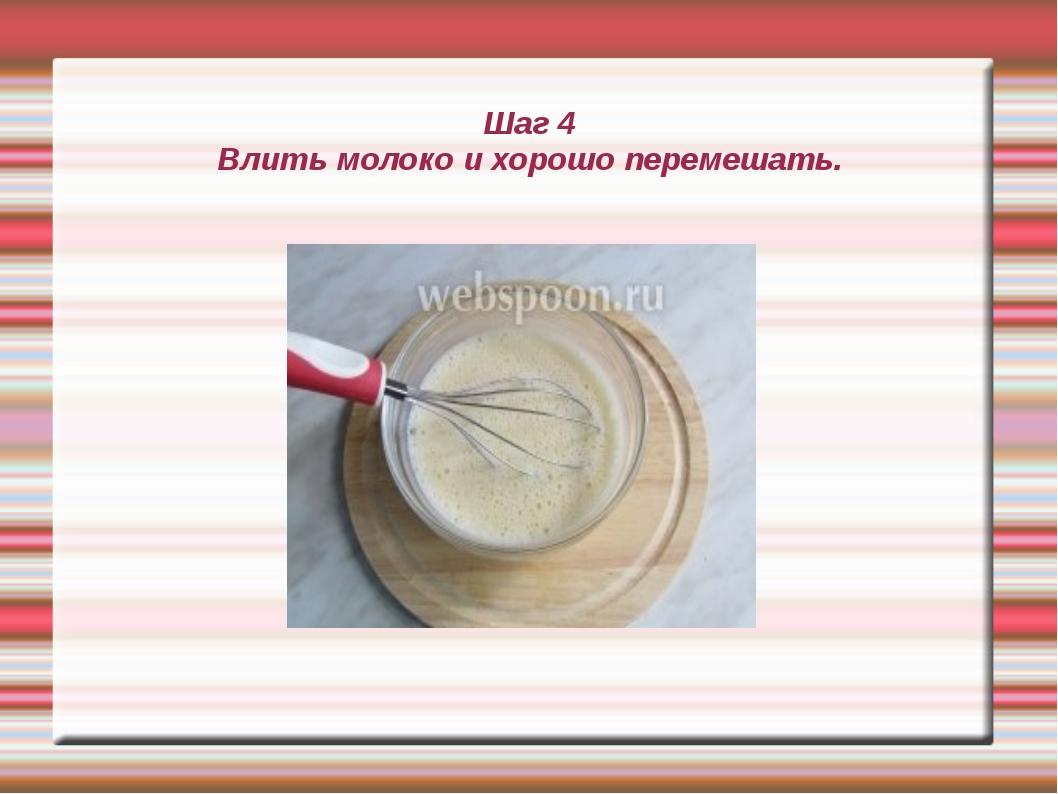Шаг 4 Влить молоко и хорошо перемешать.