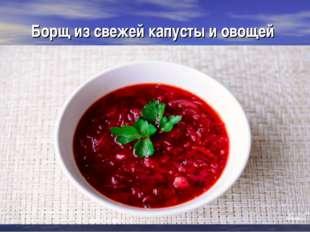 Борщ из свежей капусты и овощей