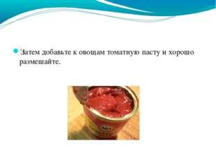 Затем добавьте к овощам томатную пасту и хорошо размешайте.