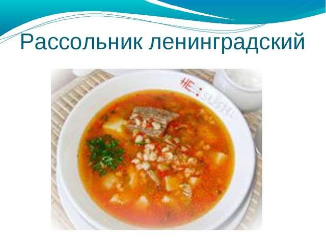 Рассольник ленинградский