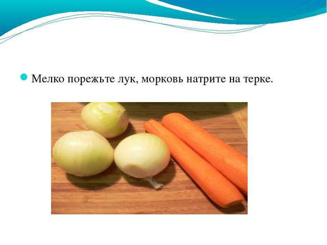 Мелко порежьте лук, морковь натрите на терке.