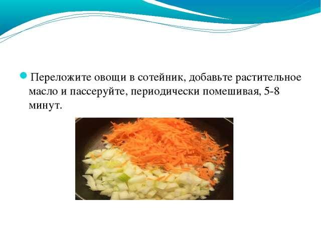 Переложите овощи в сотейник, добавьте растительное масло и пассеруйте, период...