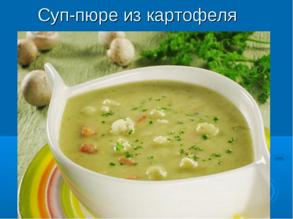 Как приготовить суп пюре из овощей диетический