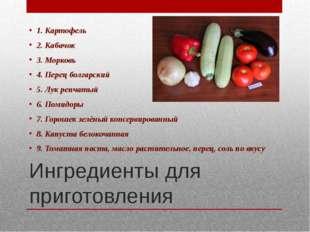 Ингредиенты для приготовления 1. Картофель 2. Кабачок 3. Морковь 4. Перец бол