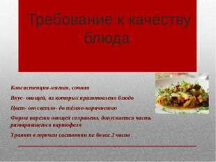 Требование к качеству блюда Консистенция-мягкая, сочная Вкус- овощей, из кот