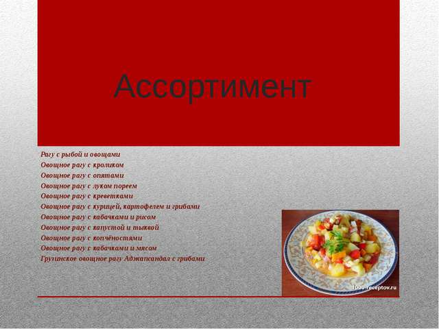Ассортимент Рагу с рыбой и овощами Овощное рагу с кроликом Овощное рагу с опя...