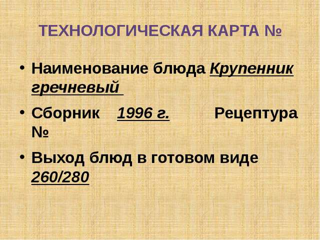 ТЕХНОЛОГИЧЕСКАЯ КАРТА № Наименование блюда Крупенник гречневый Сборник 1996 г...