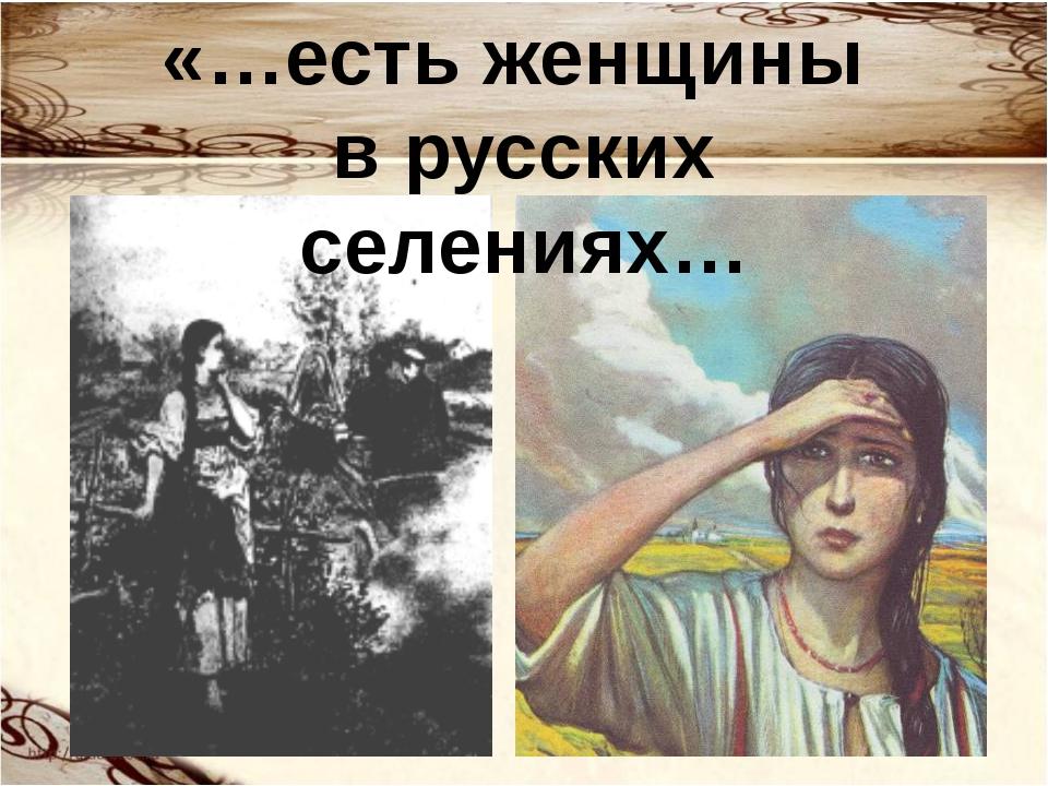 «…есть женщины в русских селениях…
