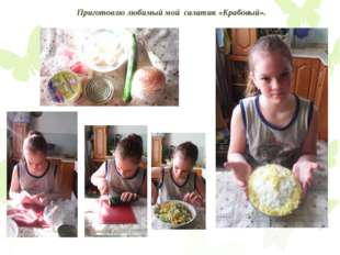 Приготовлю любимый мой салатик «Крабовый».