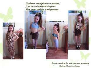 Верхняя одежда из платков, косынок Модель: Мингулова Дарья Люблю с сестрёнкам
