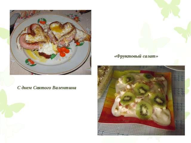 С днем Святого Валентина «Фруктовый салат»