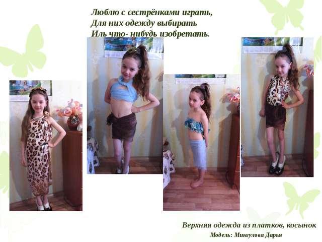 Верхняя одежда из платков, косынок Модель: Мингулова Дарья Люблю с сестрёнкам...