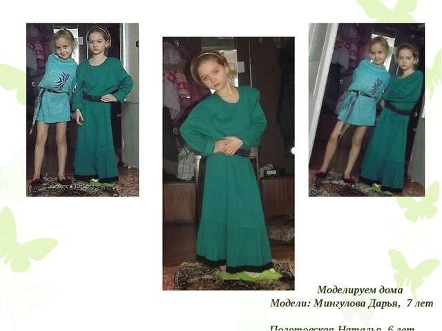 Моделируем дома Модели: Мингулова Дарья, 7 лет Полотовская Наталья, 6 лет