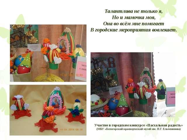 Участие в городском конкурсе «Пасхальная радость» (МБУ «Белогорский краеведче...