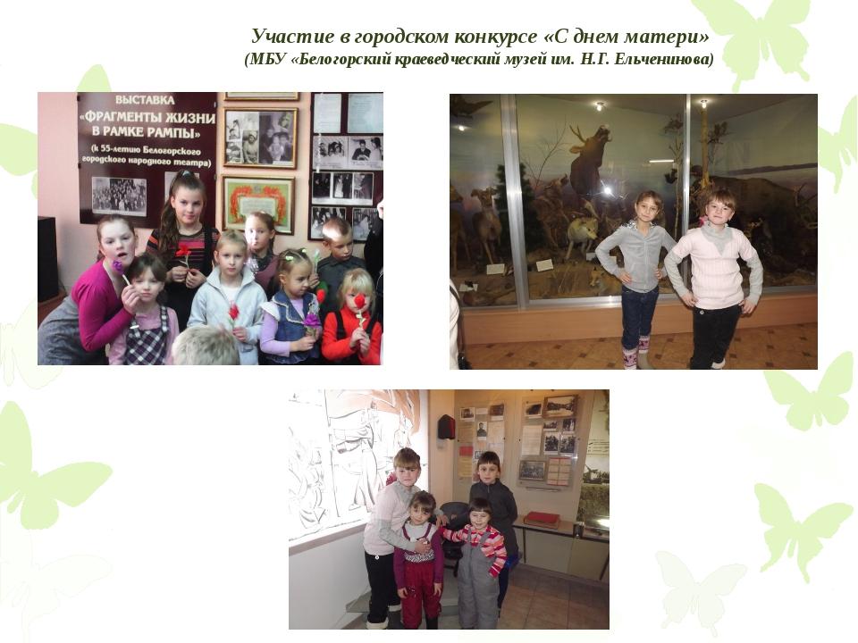 Участие в городском конкурсе «С днем матери» (МБУ «Белогорский краеведческий...