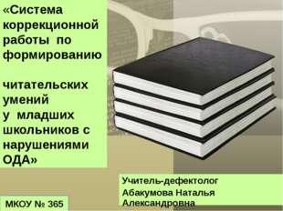 Учитель-дефектолог Абакумова Наталья Александровна МКОУ № 365 «Система коррек