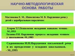 НАУЧНО-МЕТОДОЛОГИЧЕСКАЯ ОСНОВА РАБОТЫ Мастюкова Е. М., Ипполитова М. В. Наруш