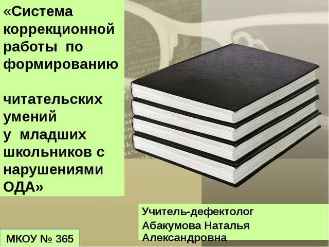 Учитель-дефектолог Абакумова Наталья Александровна МКОУ № 365 «Система коррек...