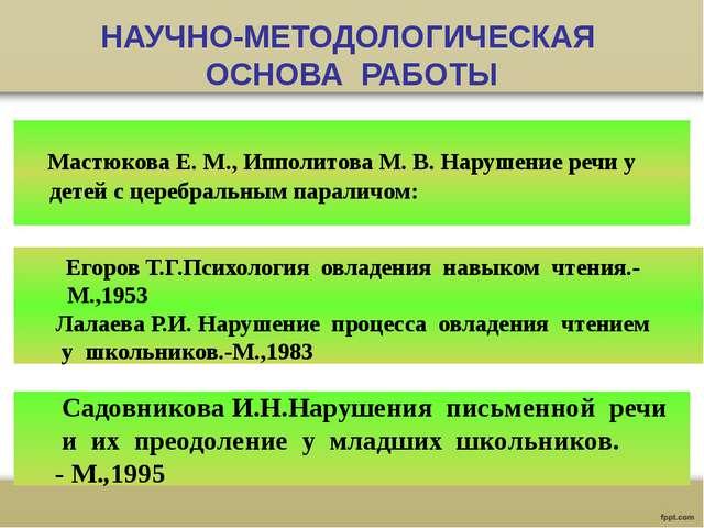 НАУЧНО-МЕТОДОЛОГИЧЕСКАЯ ОСНОВА РАБОТЫ Мастюкова Е. М., Ипполитова М. В. Наруш...