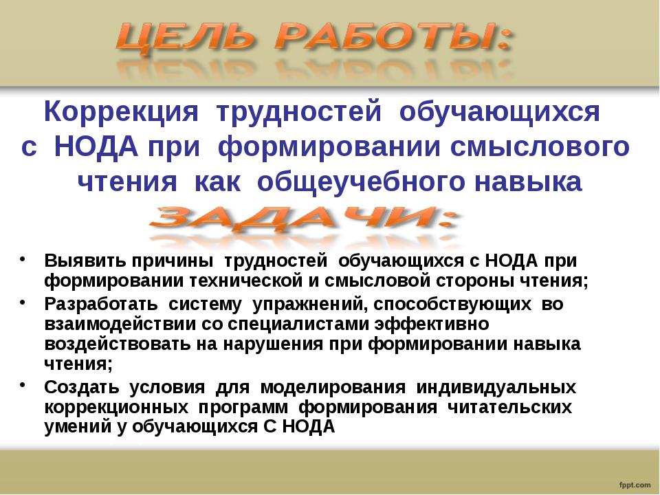 Коррекция трудностей обучающихся с НОДА при формировании смыслового чтения к...