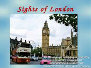 Sights of London Презентацию составила учитель английского языка МБОУ «Карпог