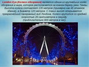 London Eye (Колесо обозрения) является одним из крупнейших колёс обозрения в