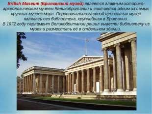 British Museum (Британский музей) является главным историко-археологическим м