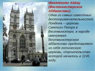 Westminster Abbey (Вестминстерское Аббатство) Одна из самых известных достоп