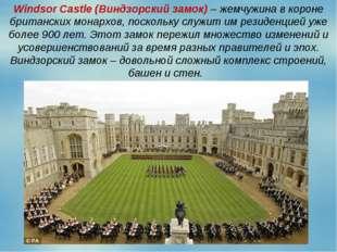 Windsor Castle (Виндзорский замок) – жемчужина в короне британских монархов,
