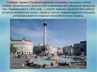 Trafalgar Square (Трафальгарская площадь) названа в честь победы британского