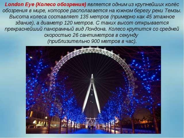 London Eye (Колесо обозрения) является одним из крупнейших колёс обозрения в...