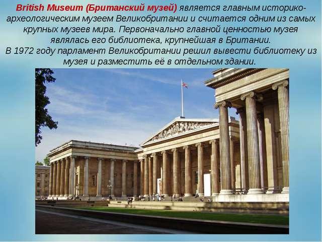 British Museum (Британский музей) является главным историко-археологическим м...