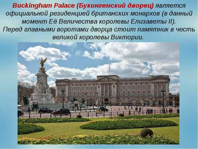 Buckingham Palace (Букингемский дворец) является официальной резиденцией брит...