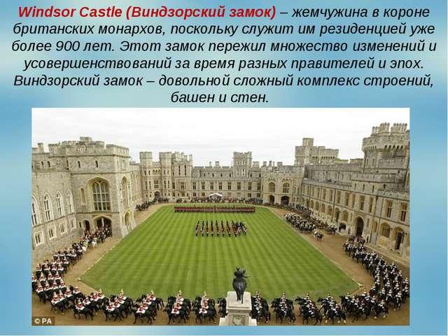 Windsor Castle (Виндзорский замок) – жемчужина в короне британских монархов,...