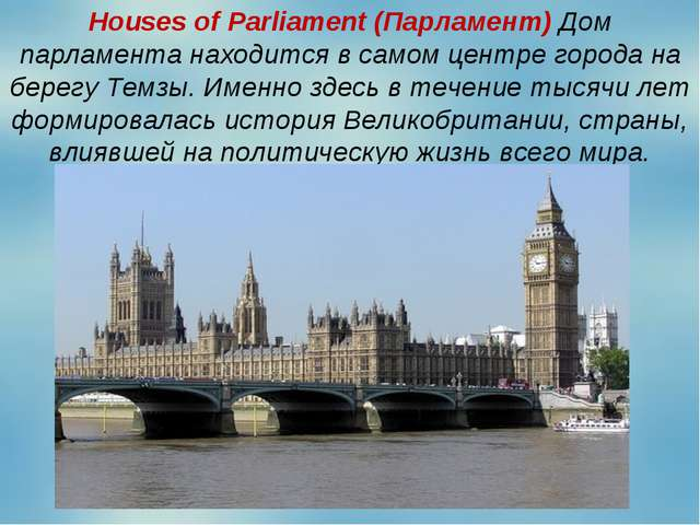 Houses of Parliament (Парламент) Дом парламента находится в самом центре горо...