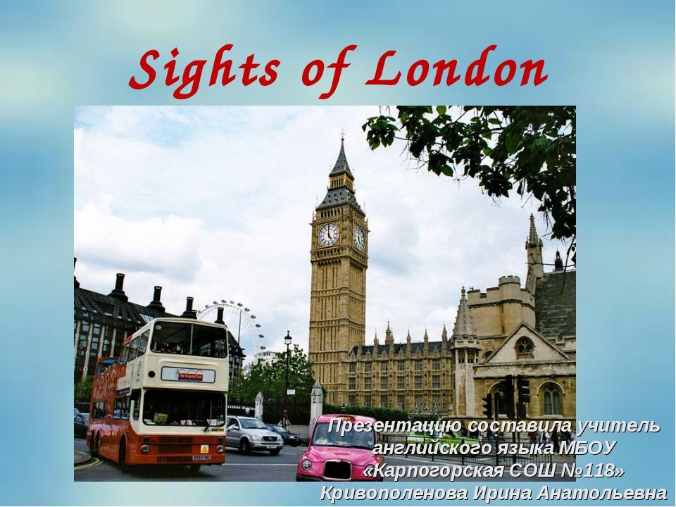 Sights of London Презентацию составила учитель английского языка МБОУ «Карпог...